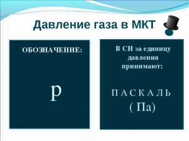 Давление газа в МКТ ОБОЗНАЧЕНИЕ: р В СИ за единицу давления принимают: П А С ...