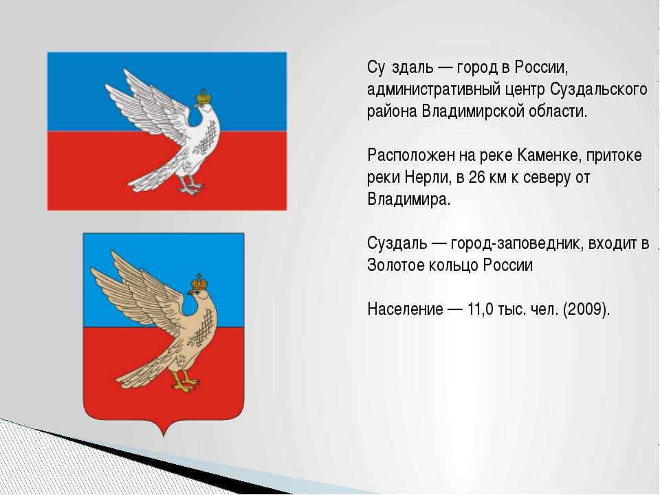 Су здаль — город в России, административный центр Суздальского района Владими...