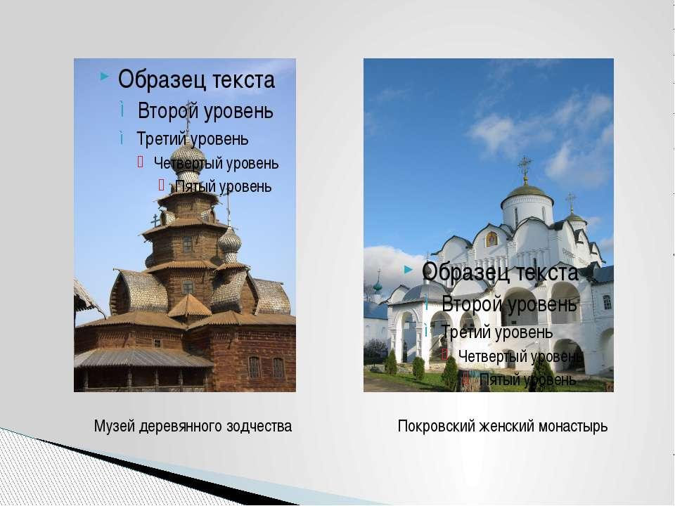 Покровский женский монастырь Музей деревянного зодчества