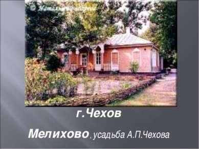 г.Чехов Мелихово , усадьба А.П.Чехова