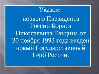 Указом первого Президента России Бориса Николаевича Ельцина от 30 ноября 1993...