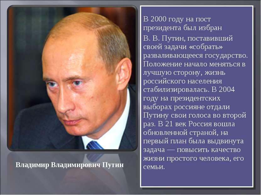 В 2000 году на пост президента был избран В. В. Путин, поставивший своей зада...