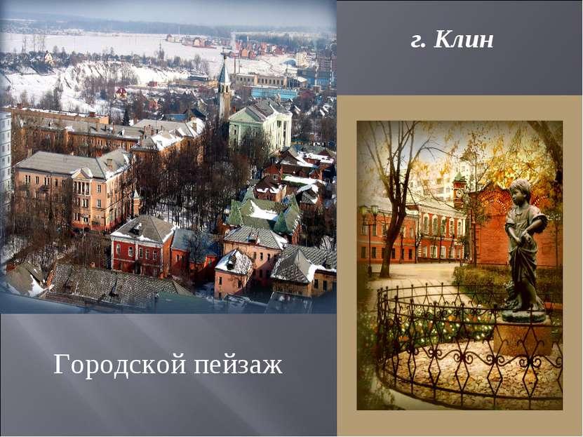 г. Клин Городской пейзаж
