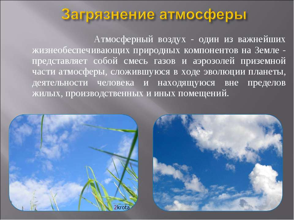 Атмосферный воздух - один из важнейших жизнеобеспечивающих природных компонен...
