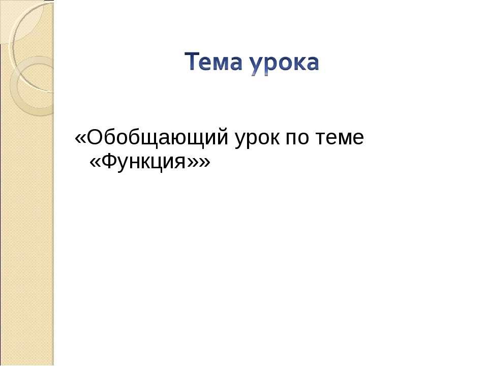 «Обобщающий урок по теме «Функция»»