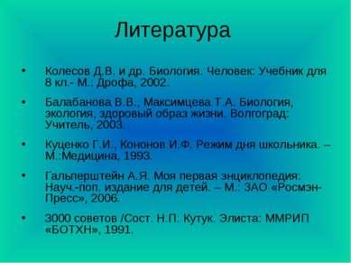 Литература Колесов Д.В. и др. Биология. Человек: Учебник для 8 кл.- М.: Дрофа...