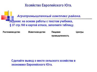 Хозяйство Европейского Юга. Агропромышленный комплекс района. Задание: на осн...