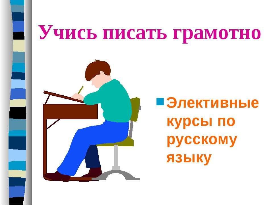 Учись писать грамотно Элективные курсы по русскому языку