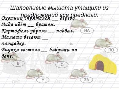 Шаловливые мышата утащили из предложений все предлоги. Охотник спрятался __ д...