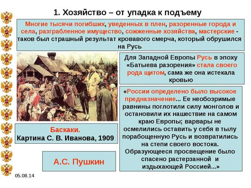 * 1. Хозяйство – от упадка к подъему Многие тысячи погибших, уведенных в плен...