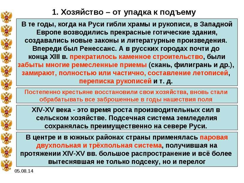 * 1. Хозяйство – от упадка к подъему В те годы, когда на Руси гибли храмы и р...