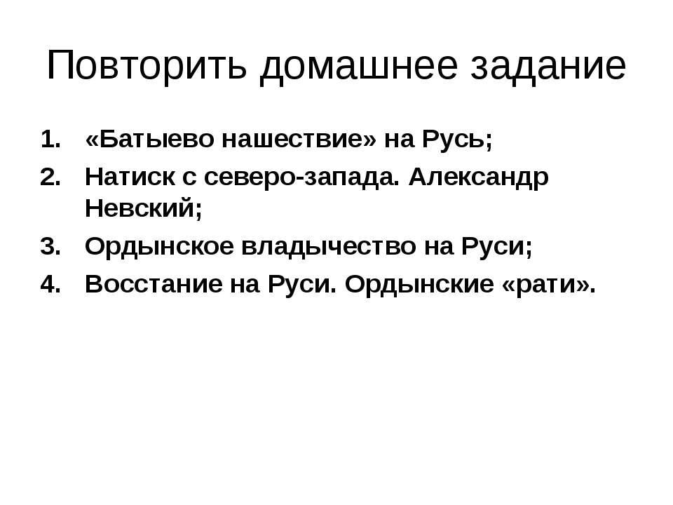 Повторить домашнее задание «Батыево нашествие» на Русь; Натиск с северо-запад...