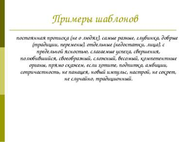 Примеры шаблонов постоянная прописка (не о людях), самые разные, глубинка, до...