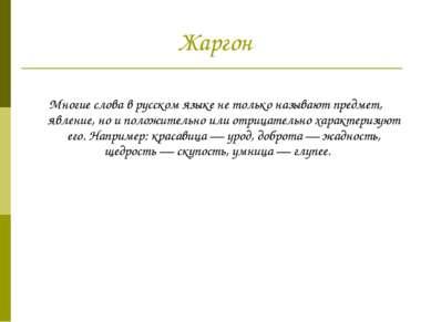 Жаргон Многие слова в русском языке не только называют предмет, явление, но и...