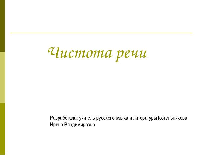 Чистота речи Разработала: учитель русского языка и литературы Котельникова Ир...
