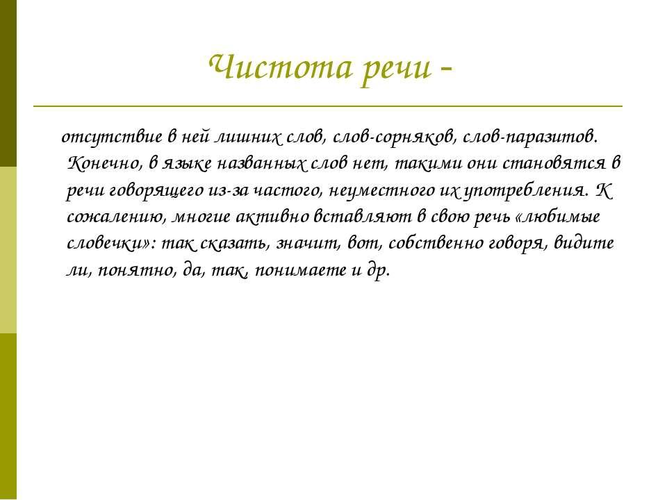 Чистота речи - отсутствие в ней лишних слов, слов-сорняков, слов-паразитов. К...