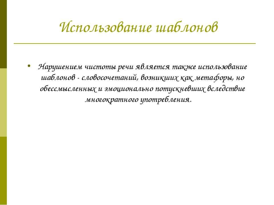 Использование шаблонов Нарушением чистоты речи является также использование ш...