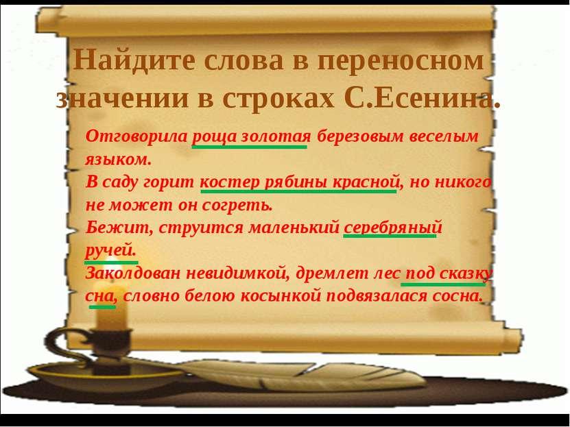 Найдите слова в переносном значении в строках С.Есенина. Отговорила роща золо...