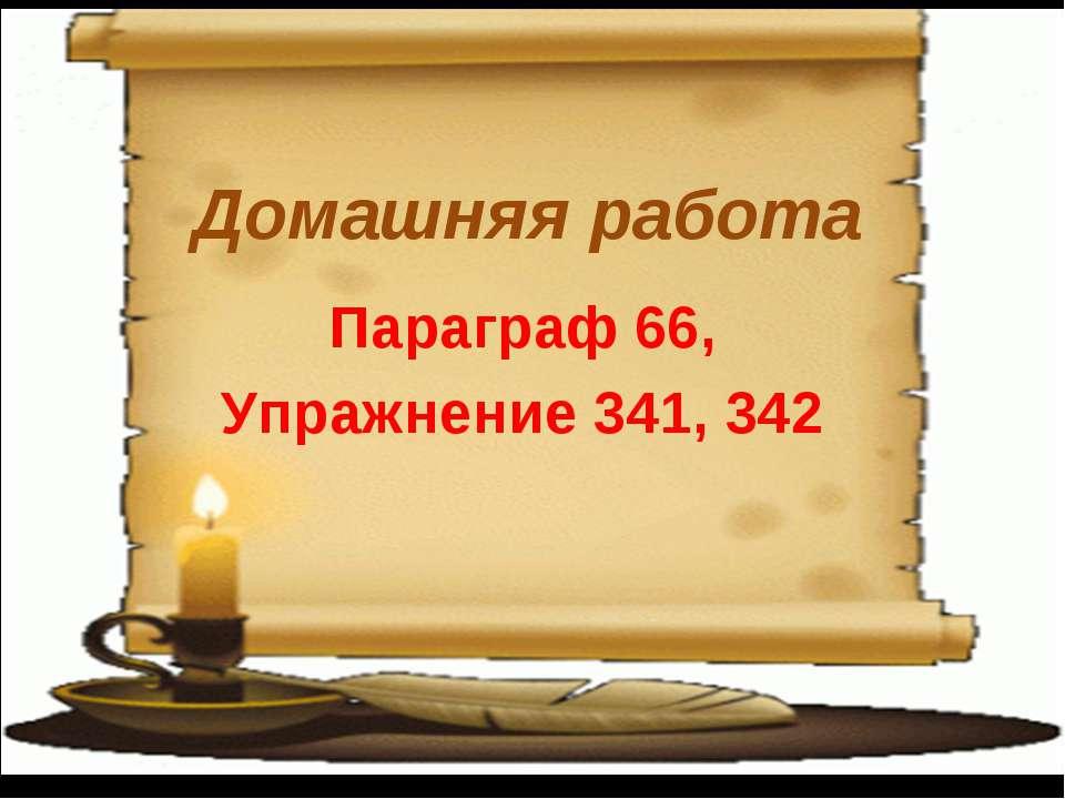 Домашняя работа Параграф 66, Упражнение 341, 342