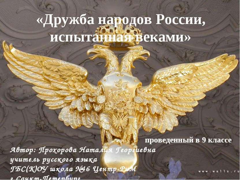 «Дружба народов России, испытанная веками» проведенный в 9 классе Автор: Прох...