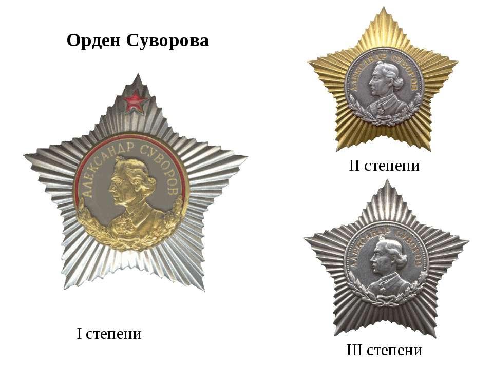 Орден Суворова I степени III степени II степени