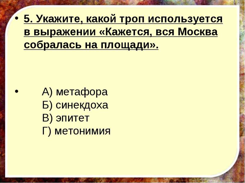 5.Укажите, какой троп используется в выражении «Кажется, вся Москва собралас...