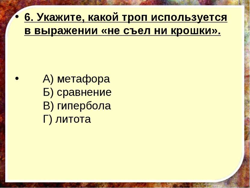 6.Укажите, какой троп используется в выражении «не съел ни крошки». А)...