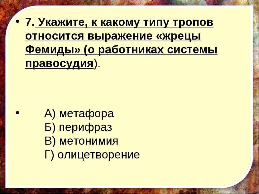 7.Укажите, к какому типу тропов относится выражение «жрецы Фемиды» (оработн...