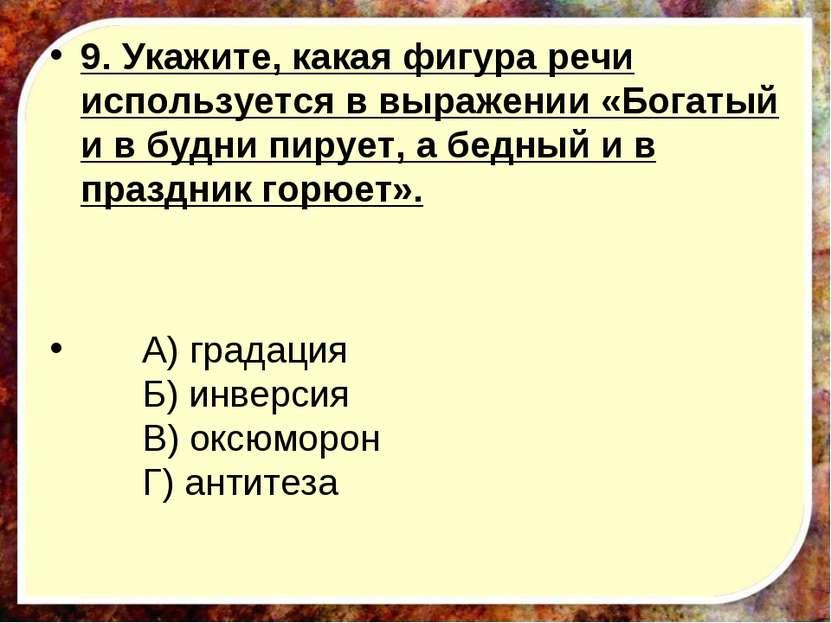 9.Укажите, какая фигура речи используется в выражении «Богатый ивбудни пир...