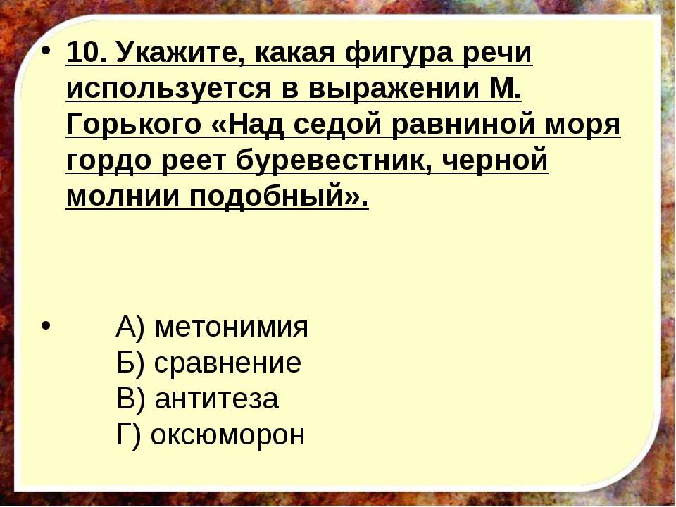 10.Укажите, какая фигура речи используется в выражении М. Горького «Над седо...