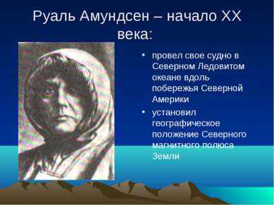 Руаль Амундсен – начало XX века: провел свое судно в Северном Ледовитом океан...