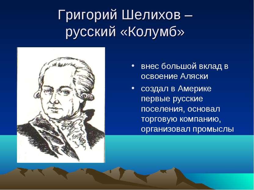 Григорий Шелихов – русский «Колумб» внес большой вклад в освоение Аляски созд...