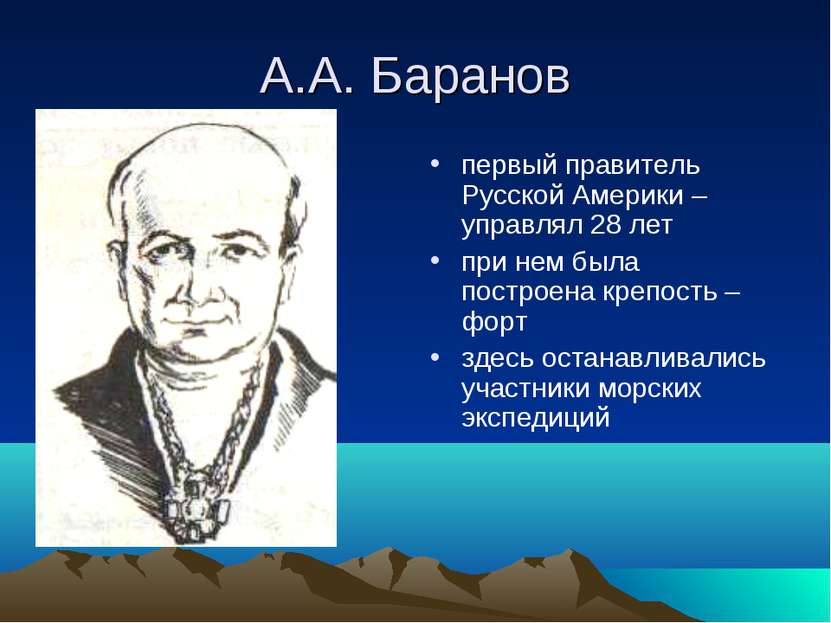 А.А. Баранов первый правитель Русской Америки – управлял 28 лет при нем была ...