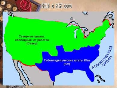 Рабовладельческие штаты Юга (Юг) Северные штаты, свободные от рабства (Север)