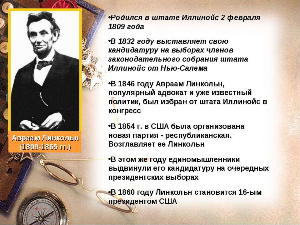 Родился в штате Иллинойс 2 февраля 1809 года В 1832 году выставляет свою канд...