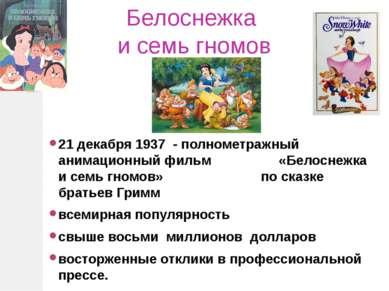 Белоснежка и семь гномов 21 декабря 1937 - полнометражный анимационный фильм ...