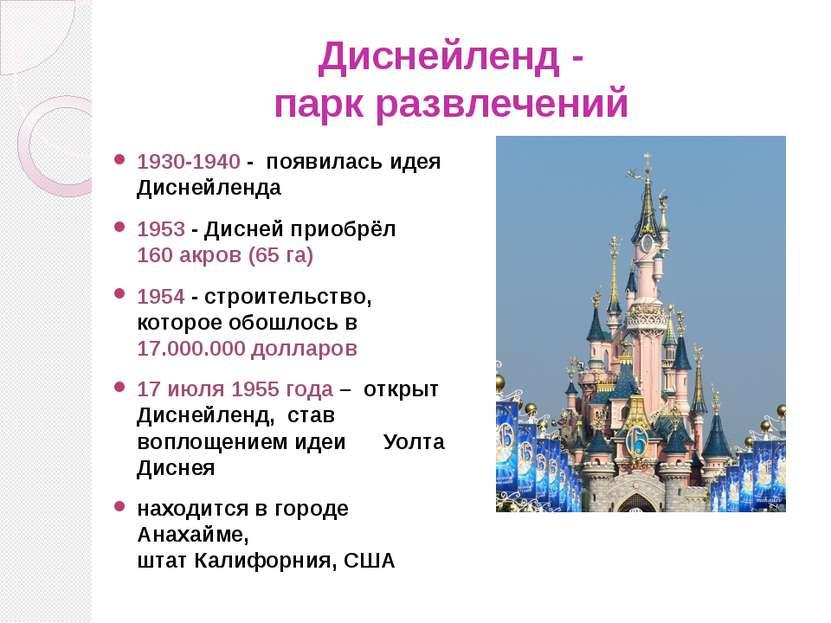 Диснейленд - парк развлечений 1930-1940 - появилась идея Диснейленда 1953 - Д...