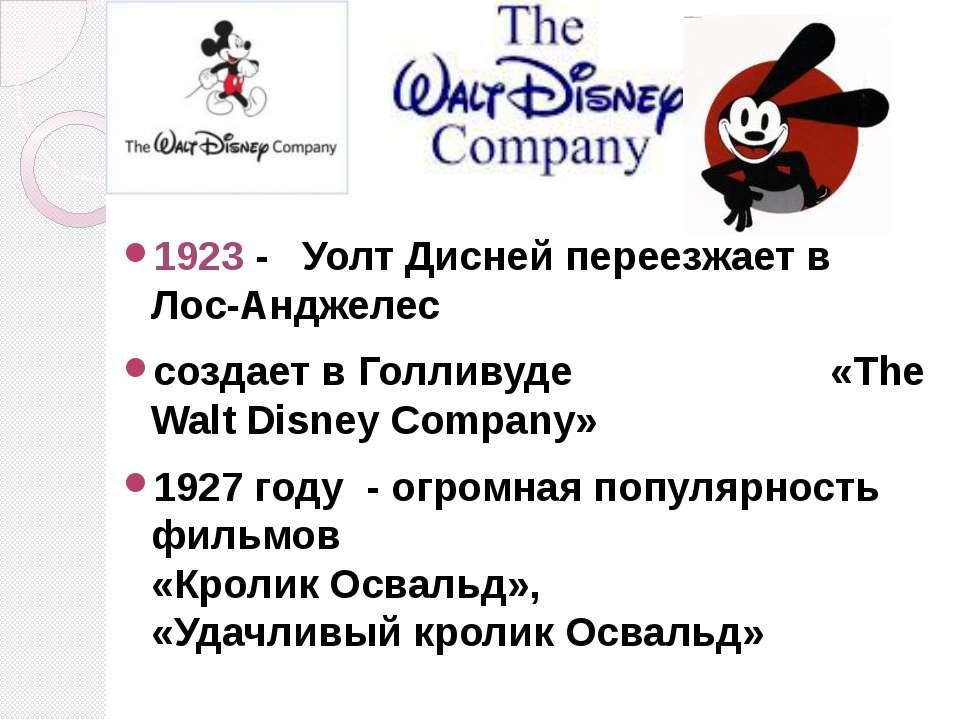 1923 - Уолт Дисней переезжает в Лос-Анджелес создает в Голливуде «The Walt Di...