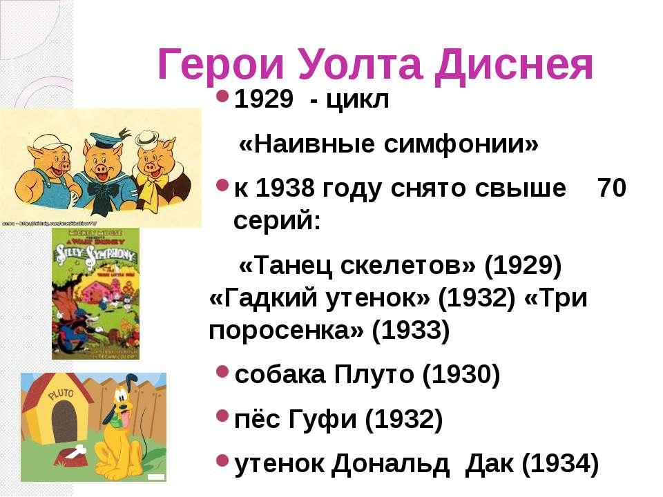 Герои Уолта Диснея 1929 - цикл «Наивные симфонии» к1938 годуснято свыше 70 ...