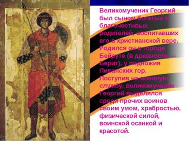 Великомученик Георгий был сыном богатых и благочестивых родителей, воспитавши...