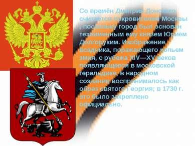 Со времён Дмитрия Донского считается покровителем Москвы, поскольку город был...