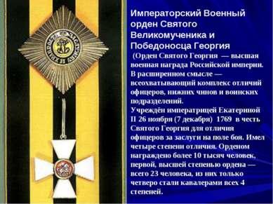 Императорский Военный орден Святого Великомученика и Победоносца Георгия (Орд...