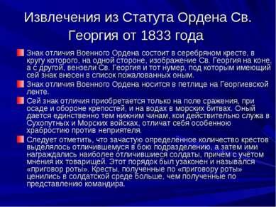 Извлечения из Статута Ордена Св. Георгия от 1833 года Знак отличия Военного О...