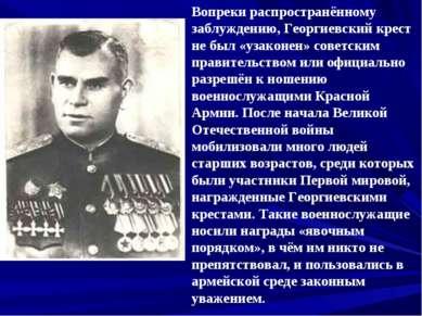 Вопреки распространённому заблуждению, Георгиевский крест не был «узаконен» с...