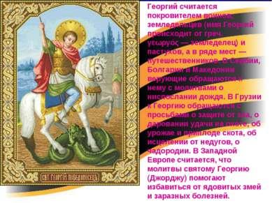 Георгий считается покровителем воинов, земледельцев (имя Георгий происходит о...