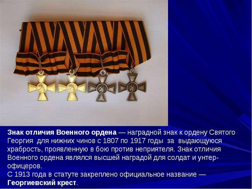 Знак отличия Военного ордена— наградной знак к ордену Святого Георгия для ни...