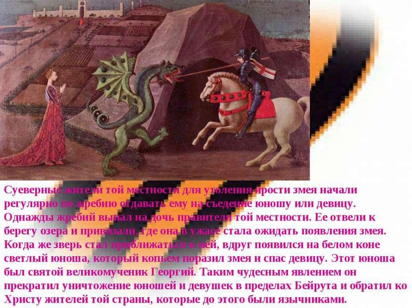 Суеверные жители той местности для утоления ярости змея начали регулярно по ж...
