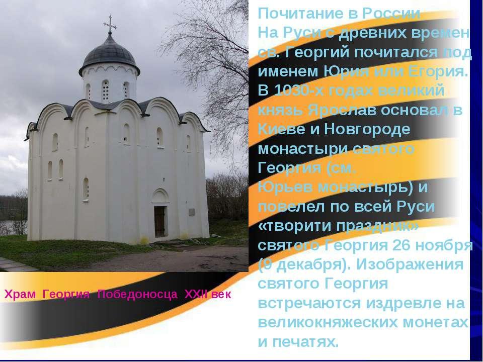 Почитание в России На Руси с древних времен св. Георгий почитался под именем ...