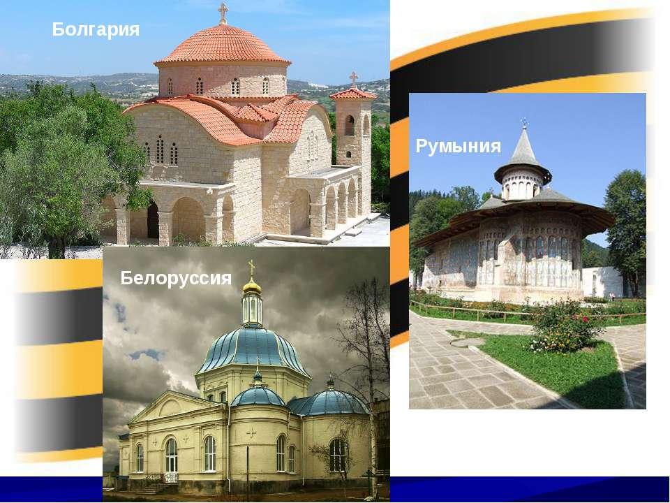 Болгария Румыния Белоруссия