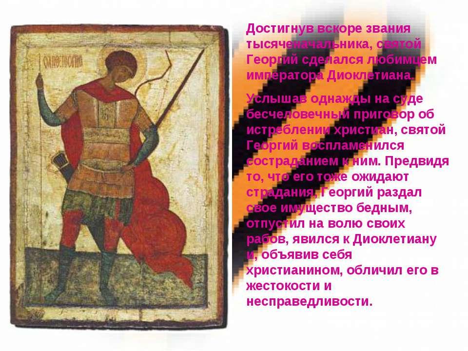 Достигнув вскоре звания тысяченачальника, святой Георгий сделался любимцем им...